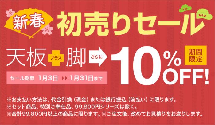 『2020 新春 初売りセール』開催!