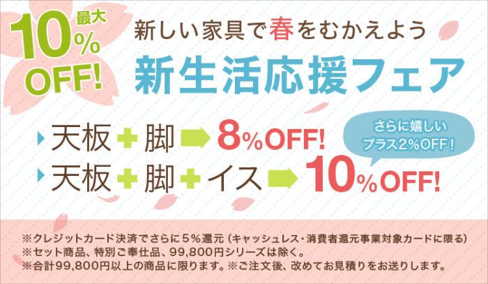 『春の新生活応援フェア』&『99,800円フェア』開催!
