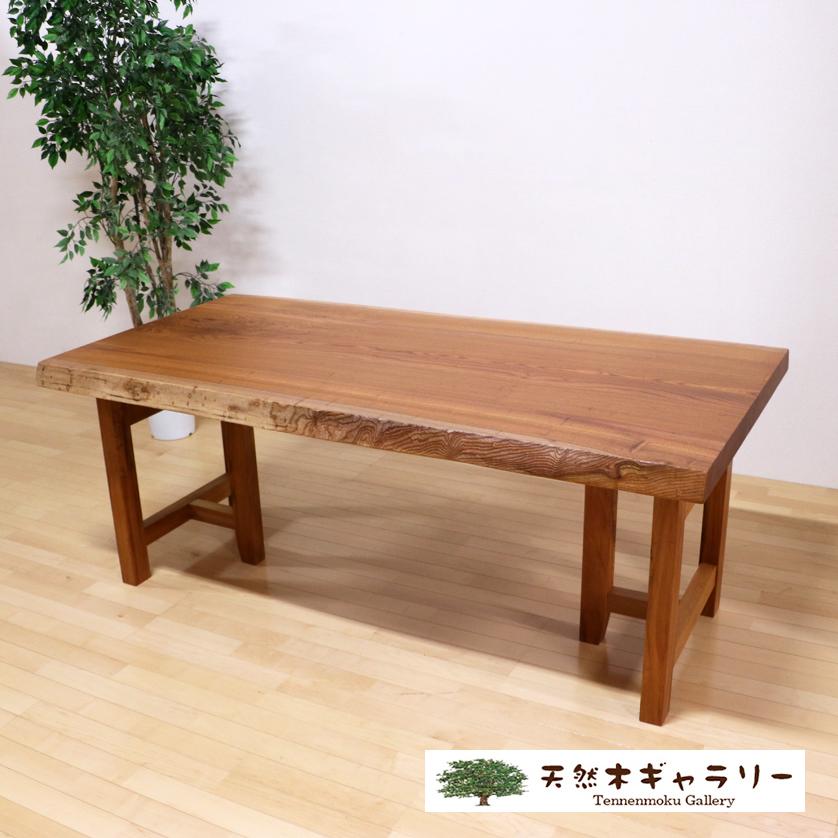 一枚板ダイニングテーブル 欅