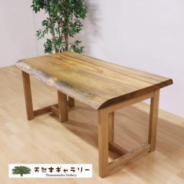 一枚板テーブル 楠1500
