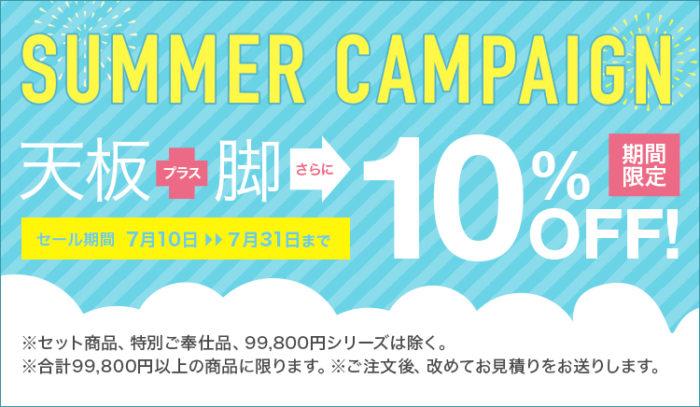 『2020一枚板テーブル Summer Campaign』&『天然木テレビボードフェア』開催!