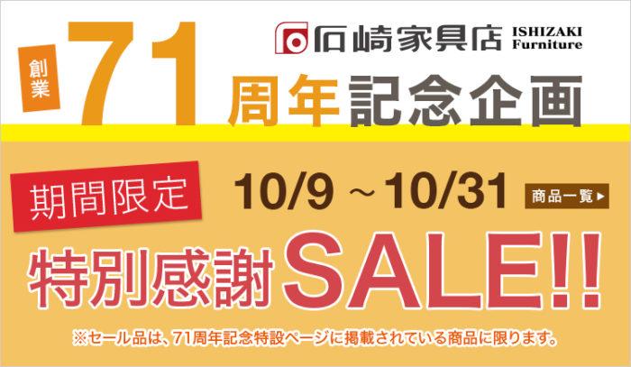 『創業71周年記念セール』開催!
