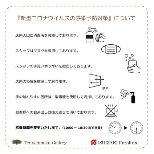『営業時間変更のご案内』(営業時間:10:00~18:30)