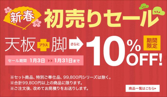 『2021 新春 初売りセール』開催!
