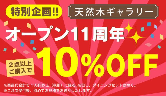 天然木ギャラリー『オンラインショップ11周年記念セール』開催 5/31まで