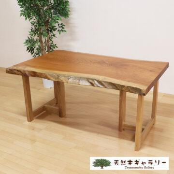 一枚板ダイニングテーブル 欅1520