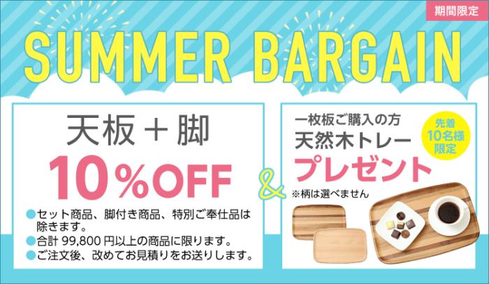 『2021一枚板テーブル Summer Bargain』開催!