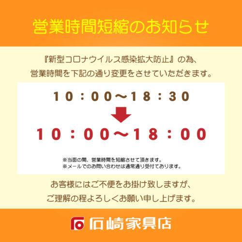 『営業時間短縮のお知らせ』<営業時間10:00~18:00>
