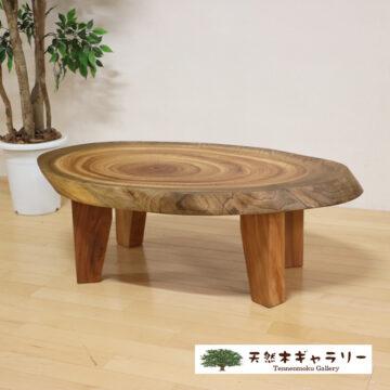 楠の輪切りテーブル 楕円形