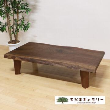 一枚板テーブル ブラックウォルナット1370