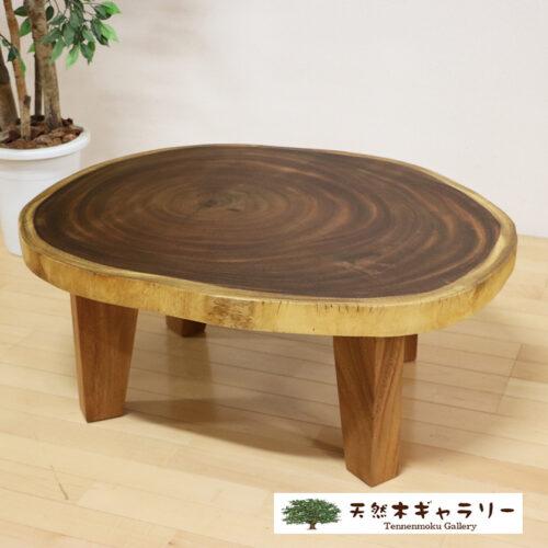 『モンキーポッド輪切りテーブル』を掲載しました。