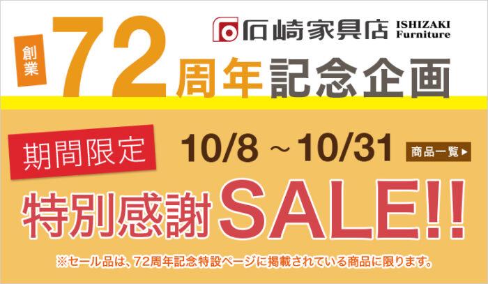 石崎家具店『創業72周年記念セール』開催!